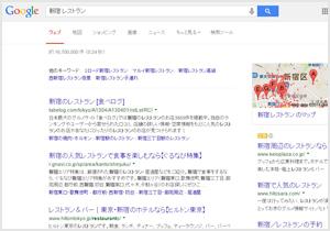 店舗ビジネスは登録必須!の「Googleプレイス」
