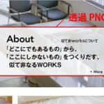 ホームページ制作でよく使われる画像形式