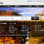 「写真・画像素材サイト PIXTA」