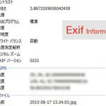 【社内ブログ】6月分_1_Exif情報にご用心
