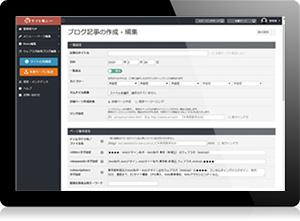 サイト職人新機能紹介 ~ブログ~
