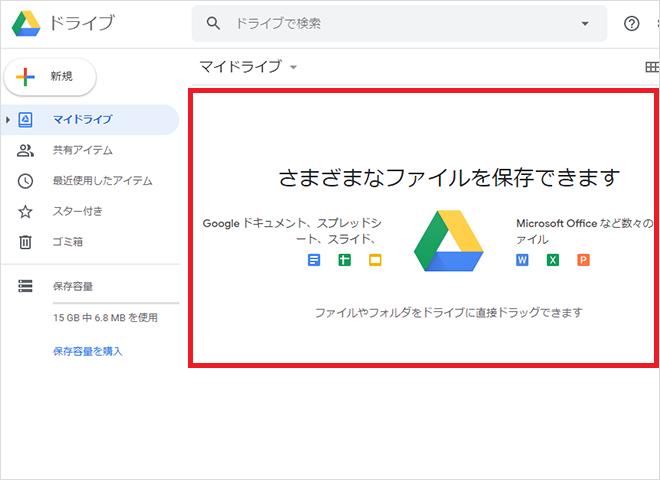 【公式】Googleドライブ
