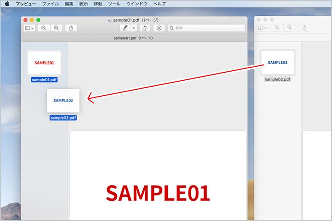 PDFを結合する02