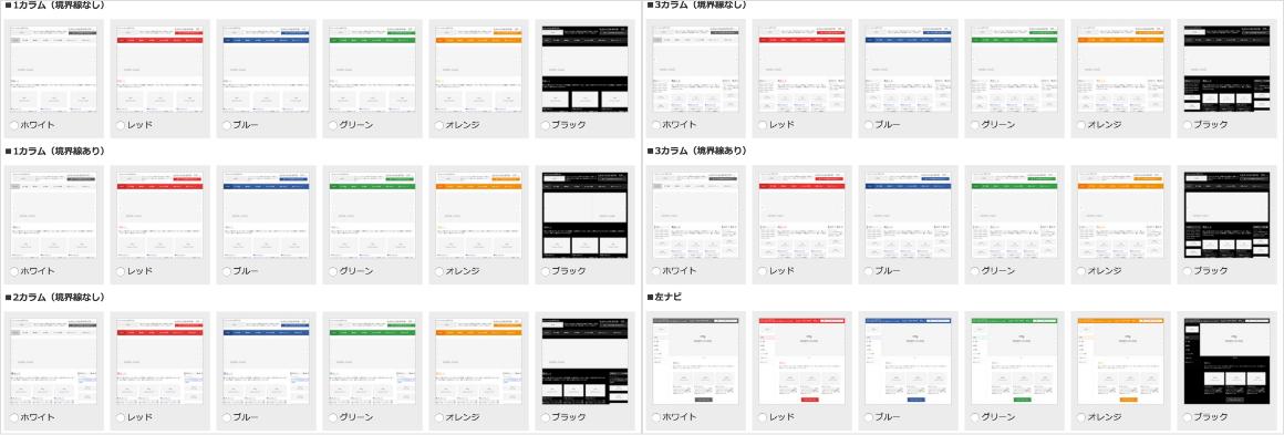 デザインテンプレート / オリジナルデザイン設定