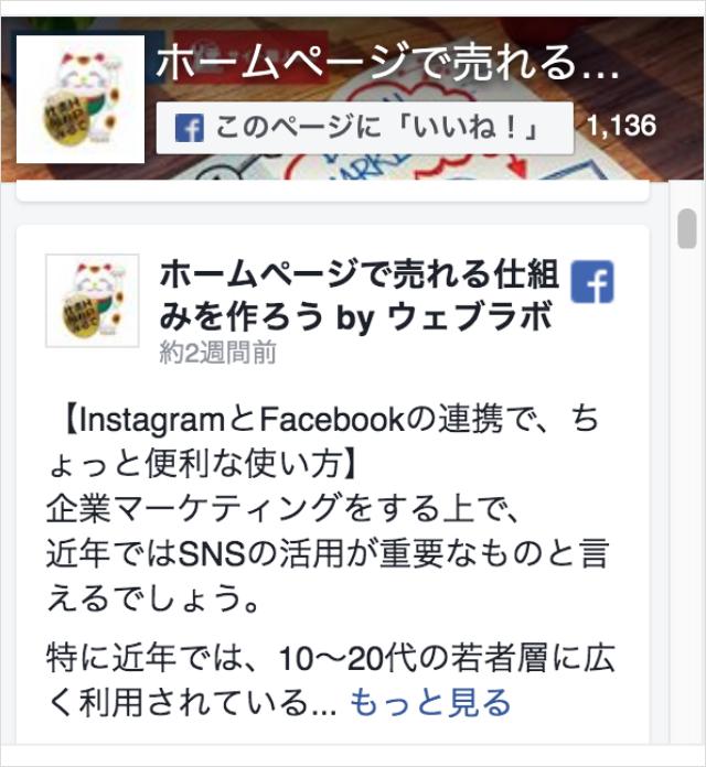 Twitter・Facebook連携、OGP設定