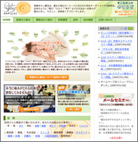 恵比寿療法院 やすらぎのホームページ