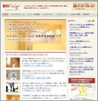エムズのホームページ