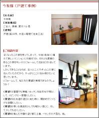 リフォーム事例集のページ