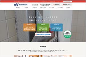 精工技研株式会社様