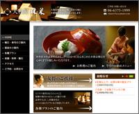 大阪の懐石料理「大和屋林泉」のホームページ