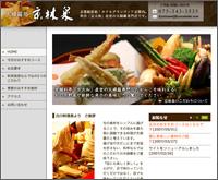天婦羅処「京林泉」のホームページ
