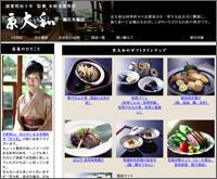 「京大和お取り寄せ」のホームページ