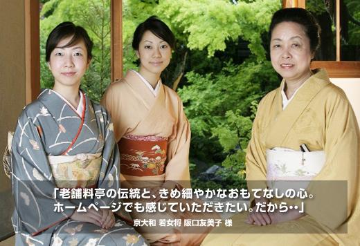 「老舗料亭の伝統と、きめ細やかなおもてなしの心。ホームページでも感じていただきたい。だから・・」京大和 若女将 阪口友美子 様