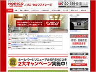 ノリコ株式会社