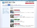 株式会社山陽ポンプ工業所様