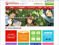 赤門会日本語学校