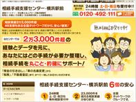 司法書士法人アミーズ横浜事務所 アミーズ相続手続支援センター・横浜駅前