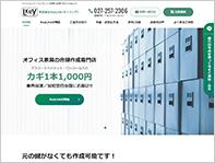 株式会社KeyLink様