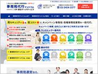 マキ朝日データサービス 事務局代行