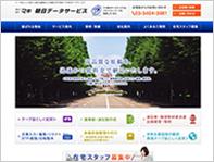 マキ朝日データサービス