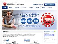 有限会社ホルツテクニカ東京様 (FELDER製品サイト)