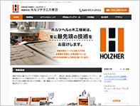 有限会社ホルツテクニカ東京様 (HOLZHER製品サイト)