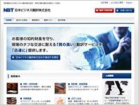 日本ビジネス翻訳株式会社