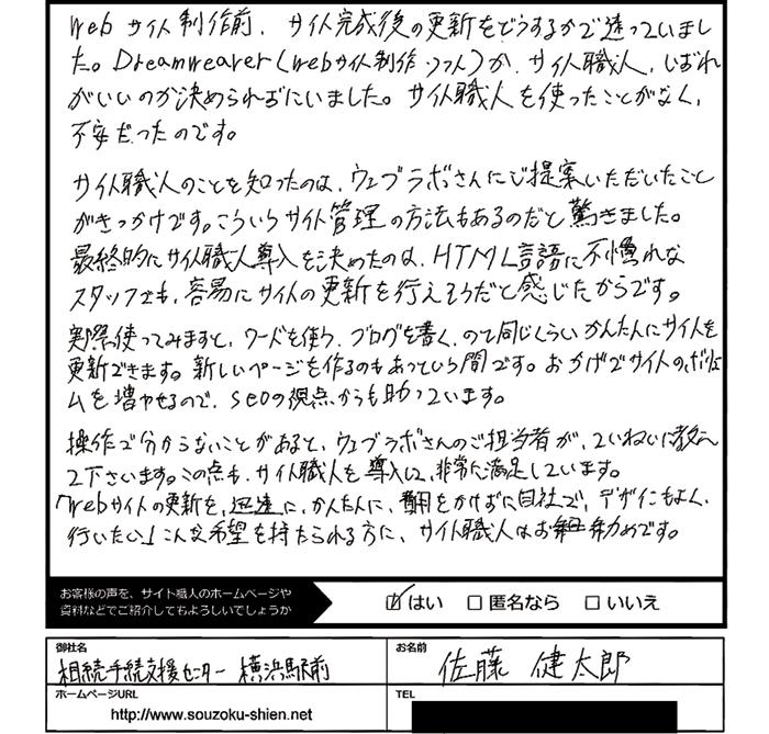 相続手続支援センター 横浜駅前様からの声