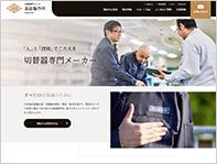 株式会社高田製作所