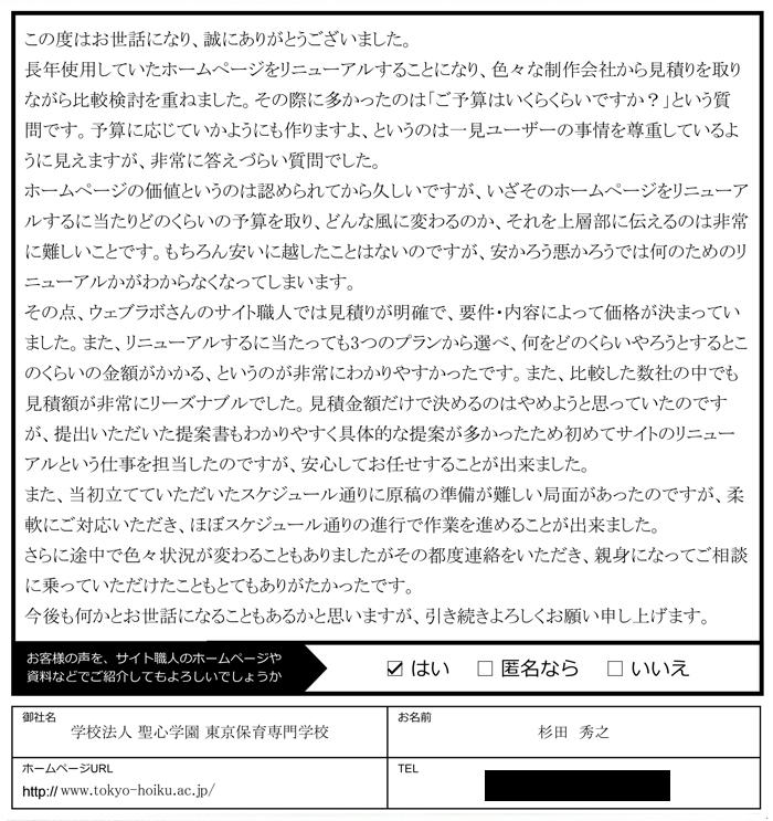 学校法人聖心学園 東京保育専門学校様