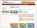 株式会社東京サイエンス
