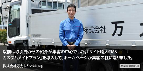 株式会社万力様 インタビュー