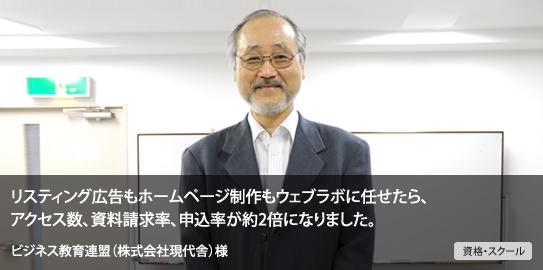 株式会社現代者様 インタビュー