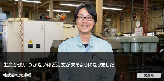 株式会社太成様 インタビュー