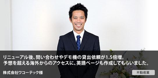 株式会社ワコーテック様 インタビュー