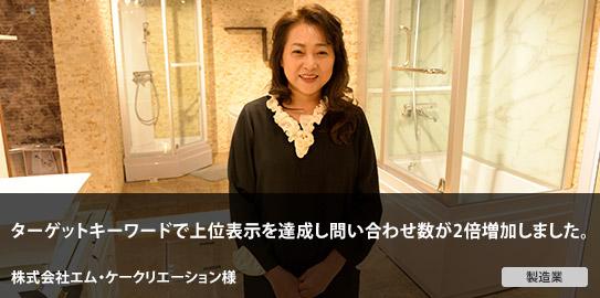 株式会社エム・ケークリエーション様 インタビュー