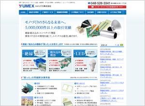 サイト職人CMS デザインオーダープラン 導入後のホームページ