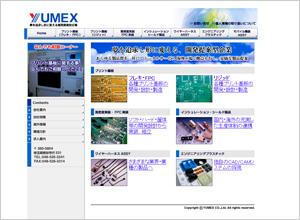 サイト職人CMS デザインオーダープラン 導入前のホームページ